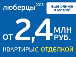 ЖК «Люберцы 2018» Квартиры с отделкой от 2,4 млн рублей